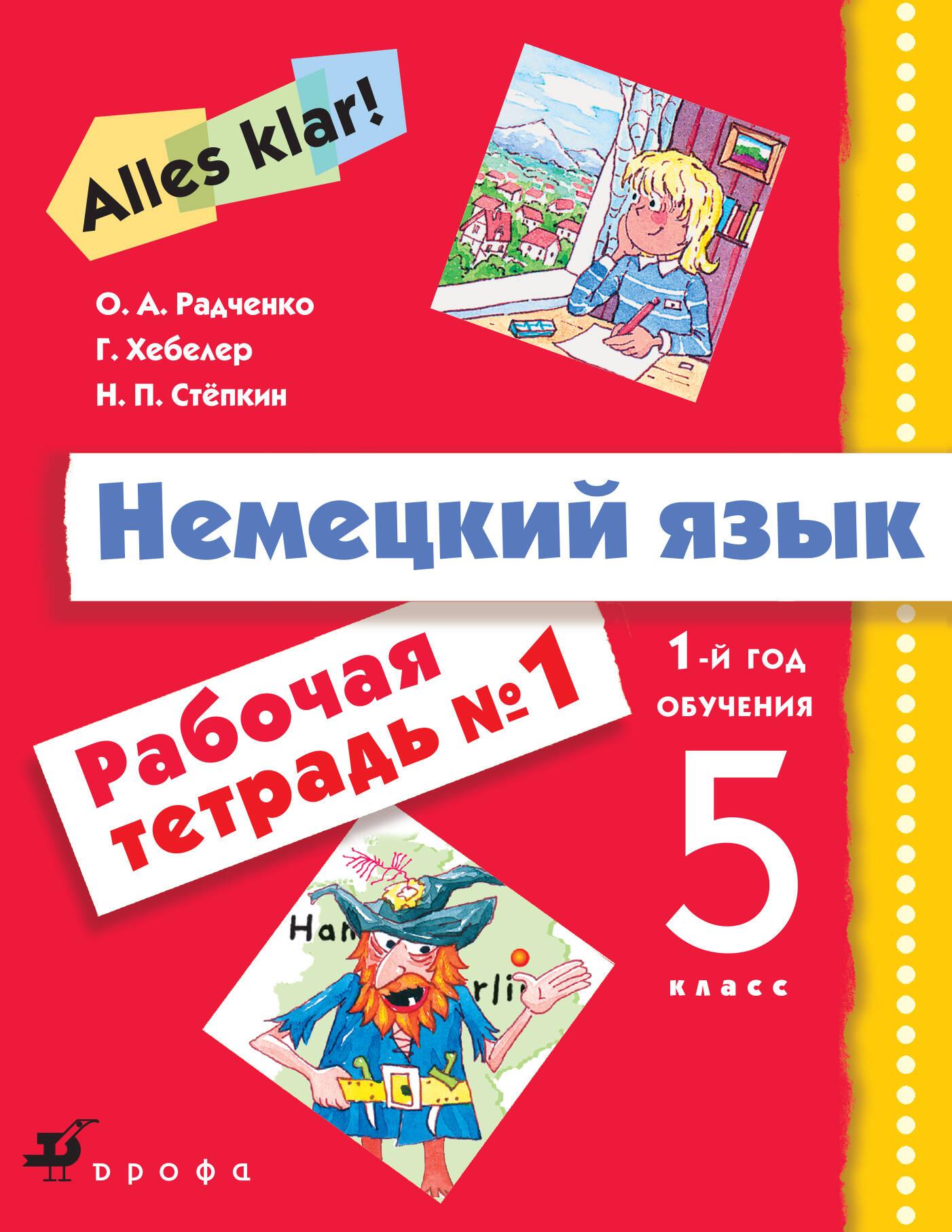 Решебник немецкий язык 6 класс хебелер 5 фотография