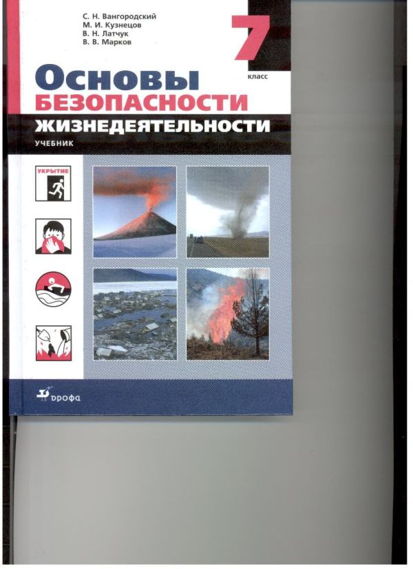 ГДЗ по обж 7 класс рабочая тетрадь Миронов С.Н.
