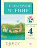 Линия УМК Г. М. Грехневой. Литературное чтение (1-4)