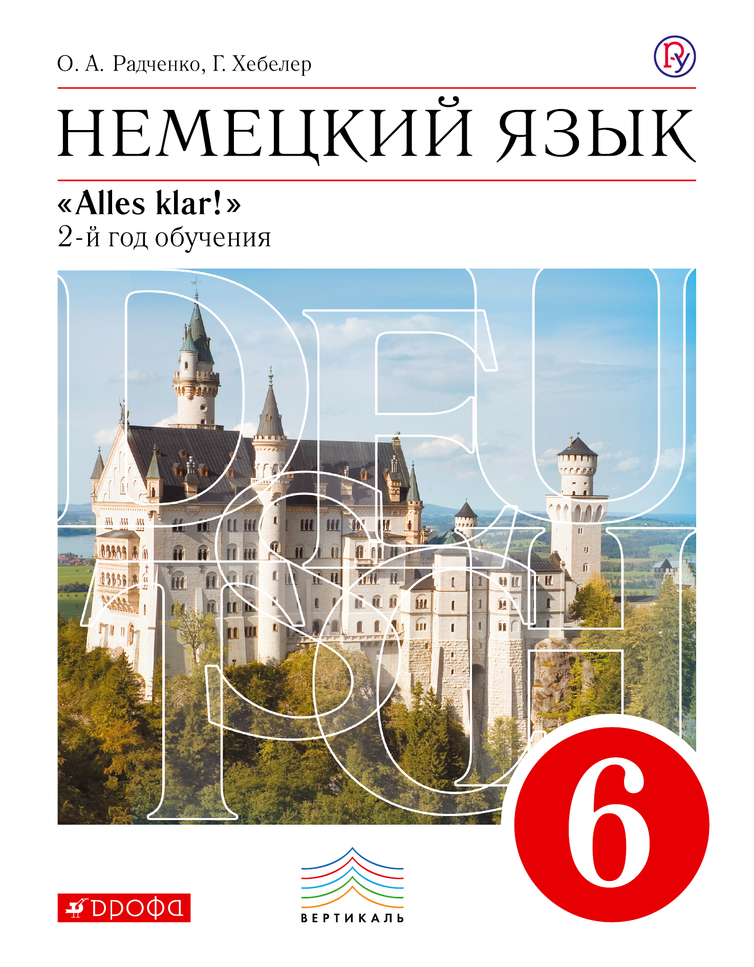 Решебник немецкий язык 6 класс хебелер 8 фотография