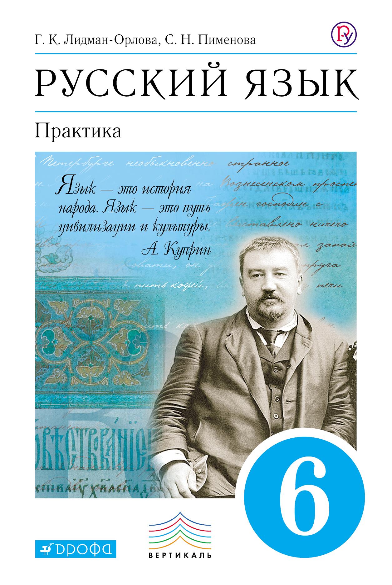 Учебник Русского Языка 6 Класс Читать.Rar
