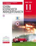 Линия УМК В. Н. Латчука. ОБЖ (10-11) (баз.)