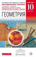 Линия УМК И. Ф. Шарыгина. Геометрия (10-11) (баз.)