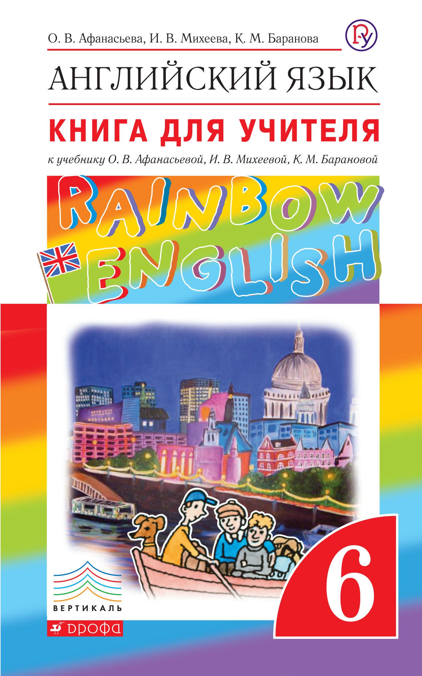 решебник по английскому книга для учителя