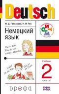 Линия УМК Н. Д. Гальсковой. Немецкий язык (2-4)