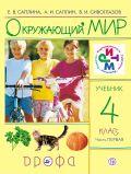 Линия УМК Е. В. Саплиной. Окружающий мир (1-4)