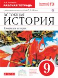 Линия УМК С. В. Колпакова, В. А. Ведюшкина. Всеобщая история (5-9)