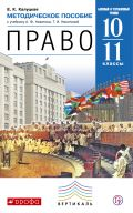 Линия УМК А. Ф. Никитина. Право (10-11)
