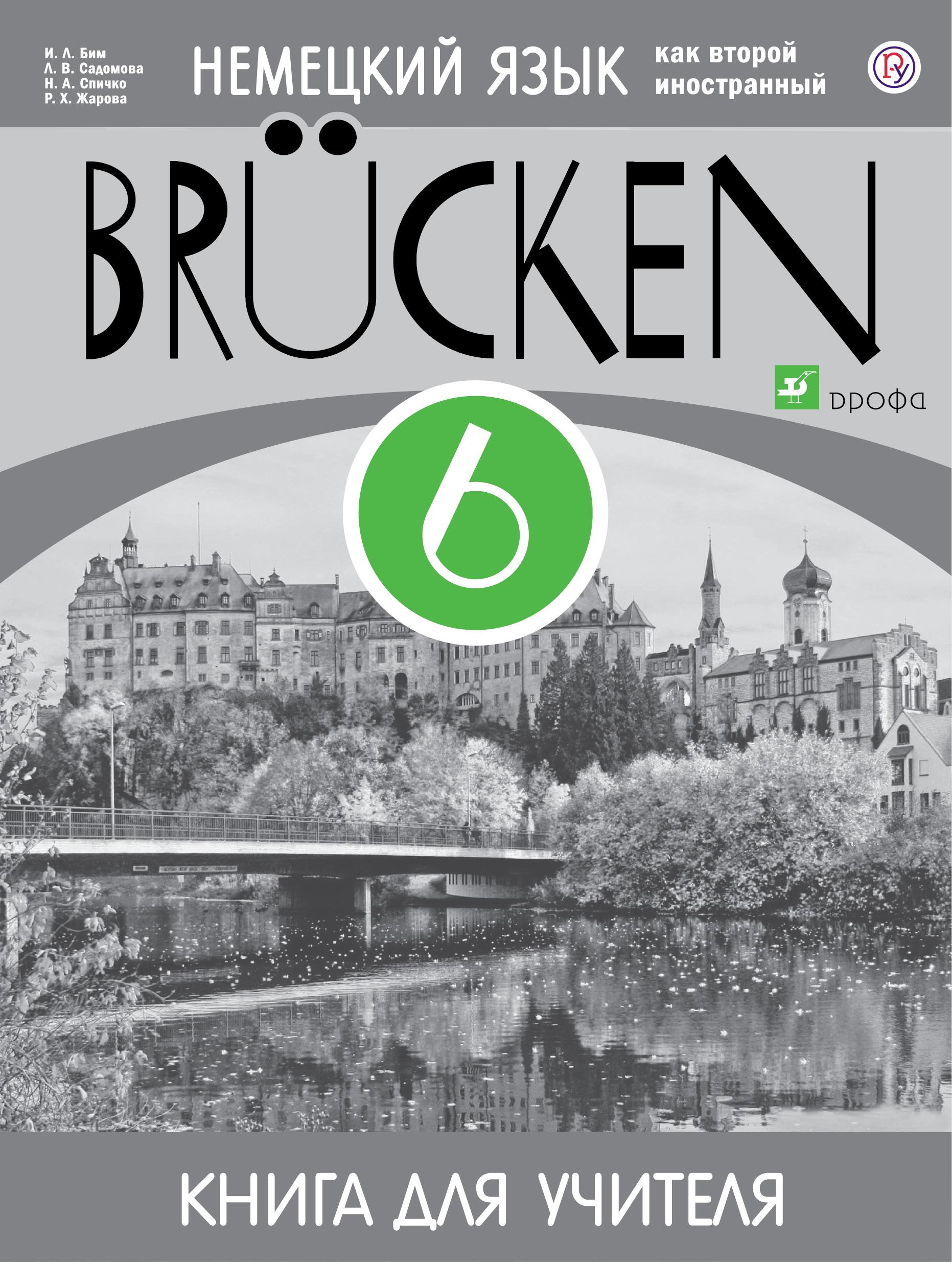 9 класс немецкий язык бим учебник онлайн читать