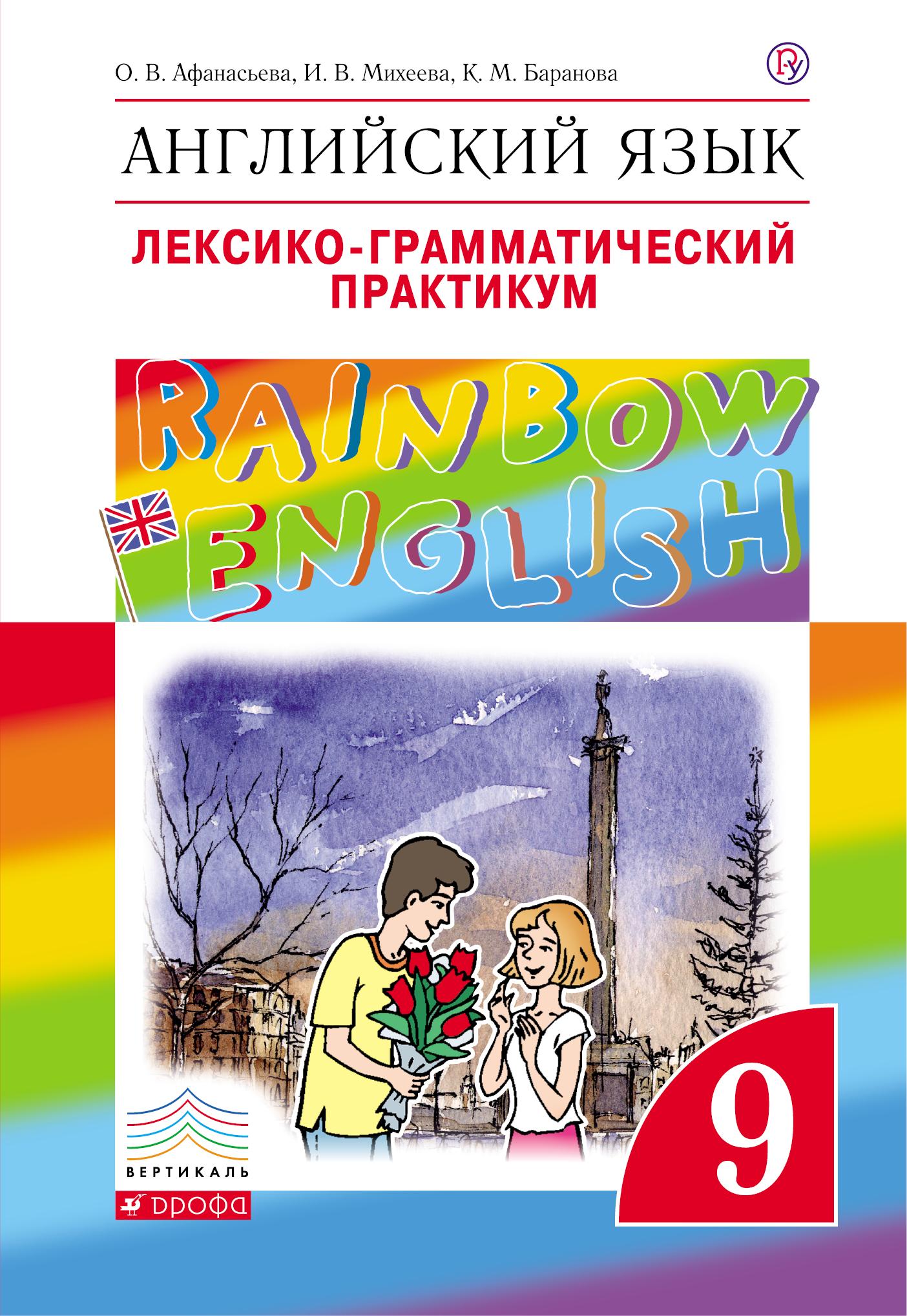 Синий учебник по английскому языку abt-intelgroupru