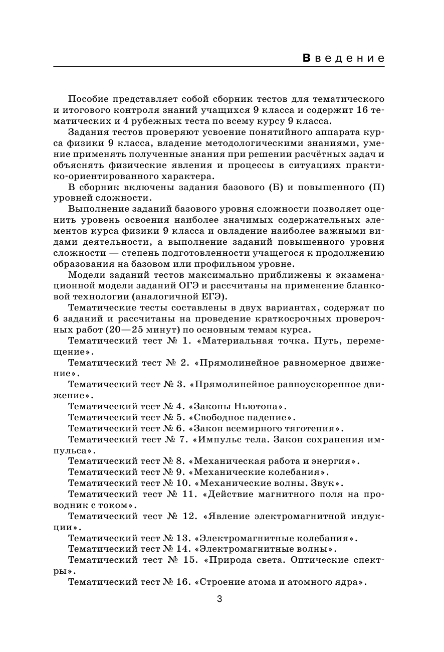 геометрия 7 класс pdf