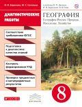 Линия УМК В. П. Дронова. География (5-9)
