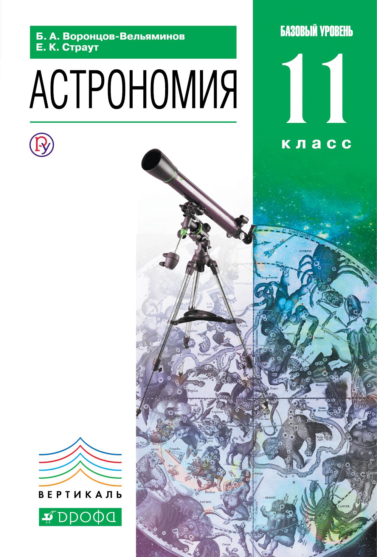 учебник по астрономии для начинающих