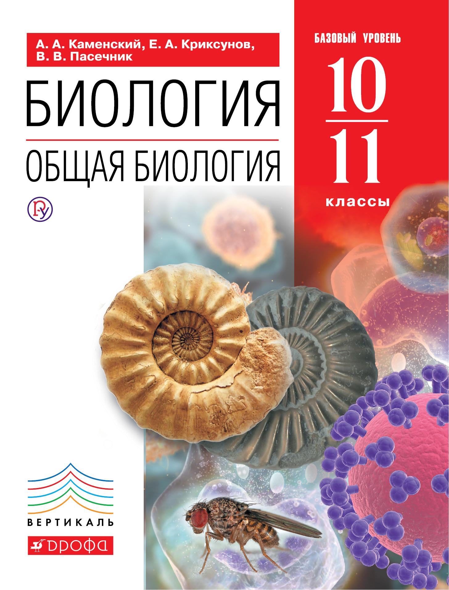 Скачать учебник по биологии 10 11