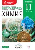 Линия УМК О. С. Габриеляна. Химия (10-11) (углуб.)