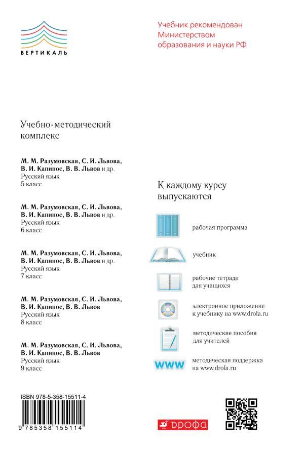 Гдз по русскому л.а.введенская онлайн