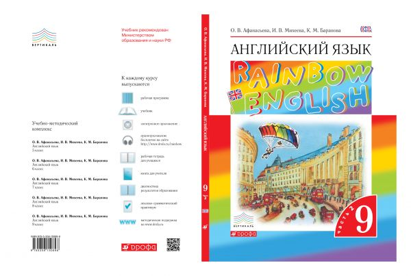 ГДЗ Рабочая тетрадь по английскому языку 3 класс Rainbow Афанасьева