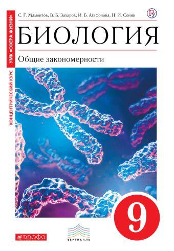 Биология6 Класс Учебник Красный Вертикаль Фгос
