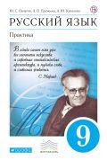 Линия УМК В. В. Бабайцевой. Русский язык (5-9)