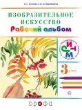 Линия УМК В. С. Кузина. Изобразительное искусство (1-4)