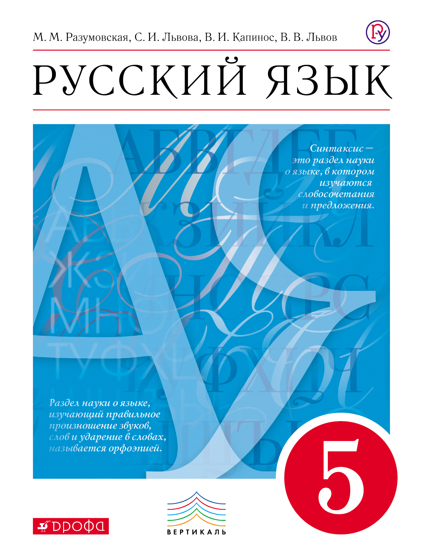 русскому 5 дрофа гдз класс языку учебники по
