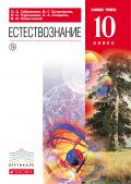 Линия УМК О. С. Габриеляна. Естествознание (10-11) (баз.)