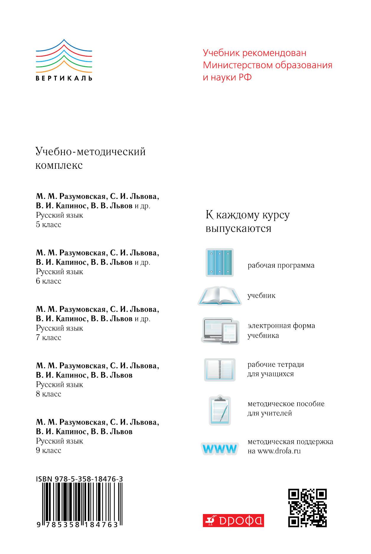 Разумовская 6 класс русский язык учебник гдз