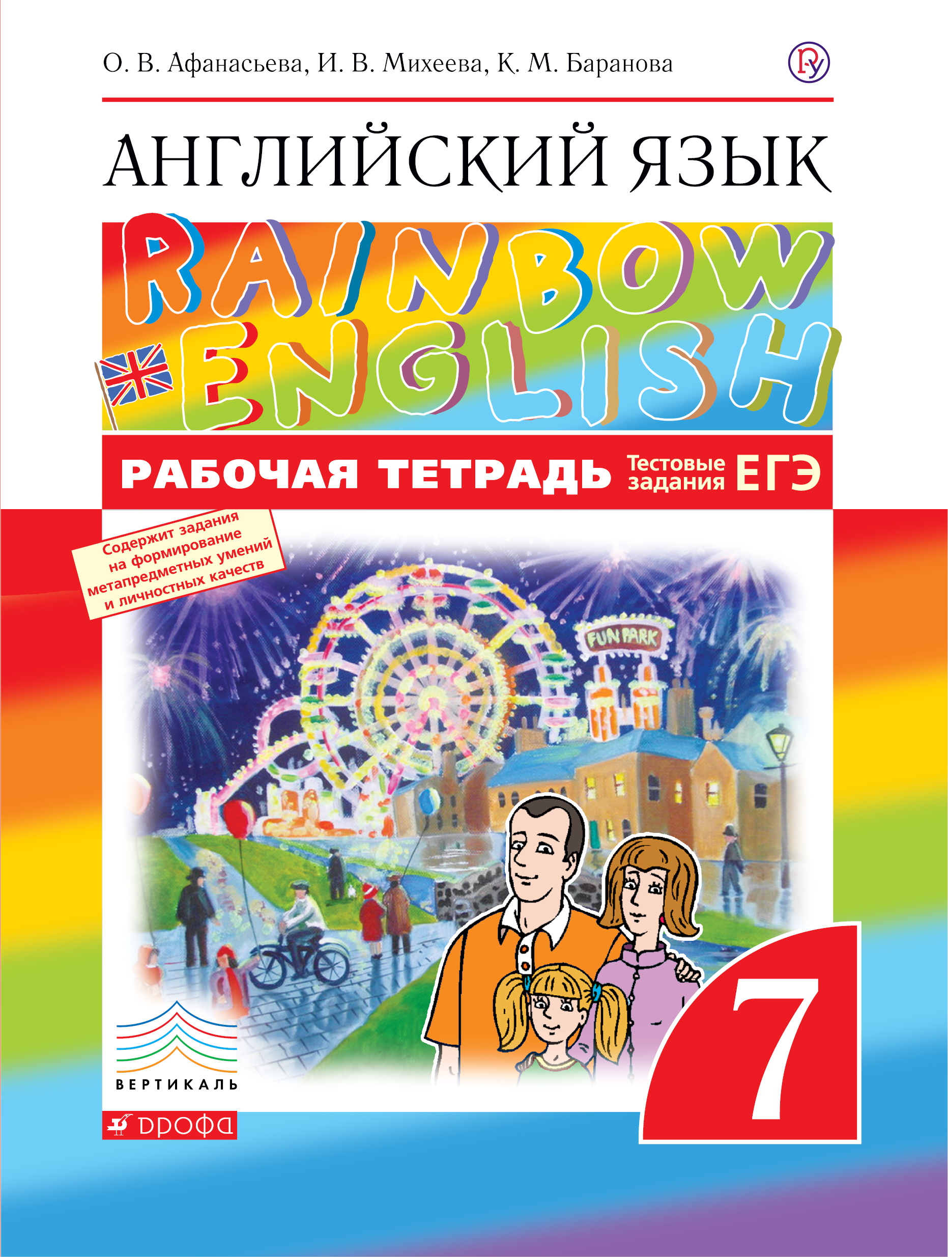 Баранова ксения английский язык 5 решебник