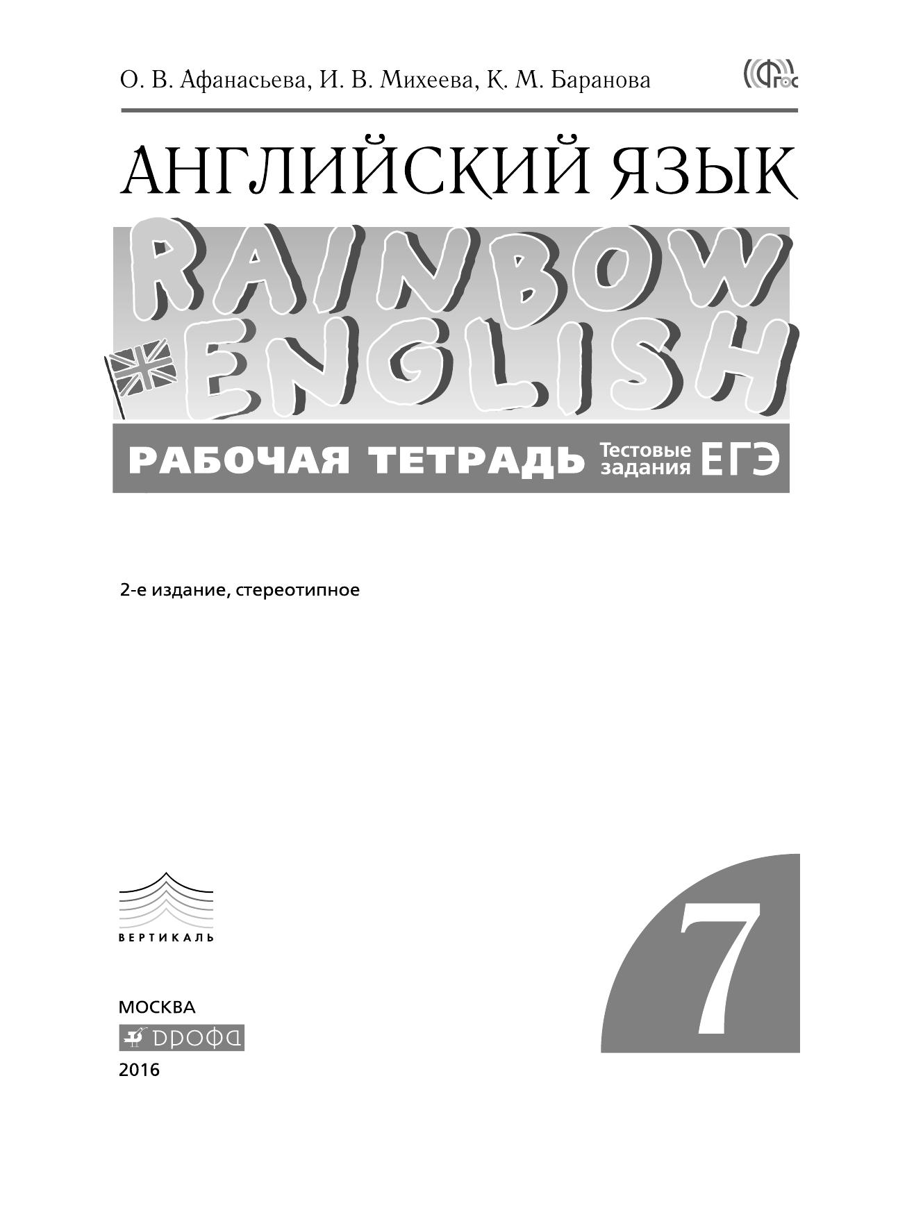 Гдз по английскому языку 3 класс рабочая тетрадь афанасьева михеева