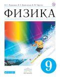 Линия УМК Н. С. Пурышевой. Физика (7-9)