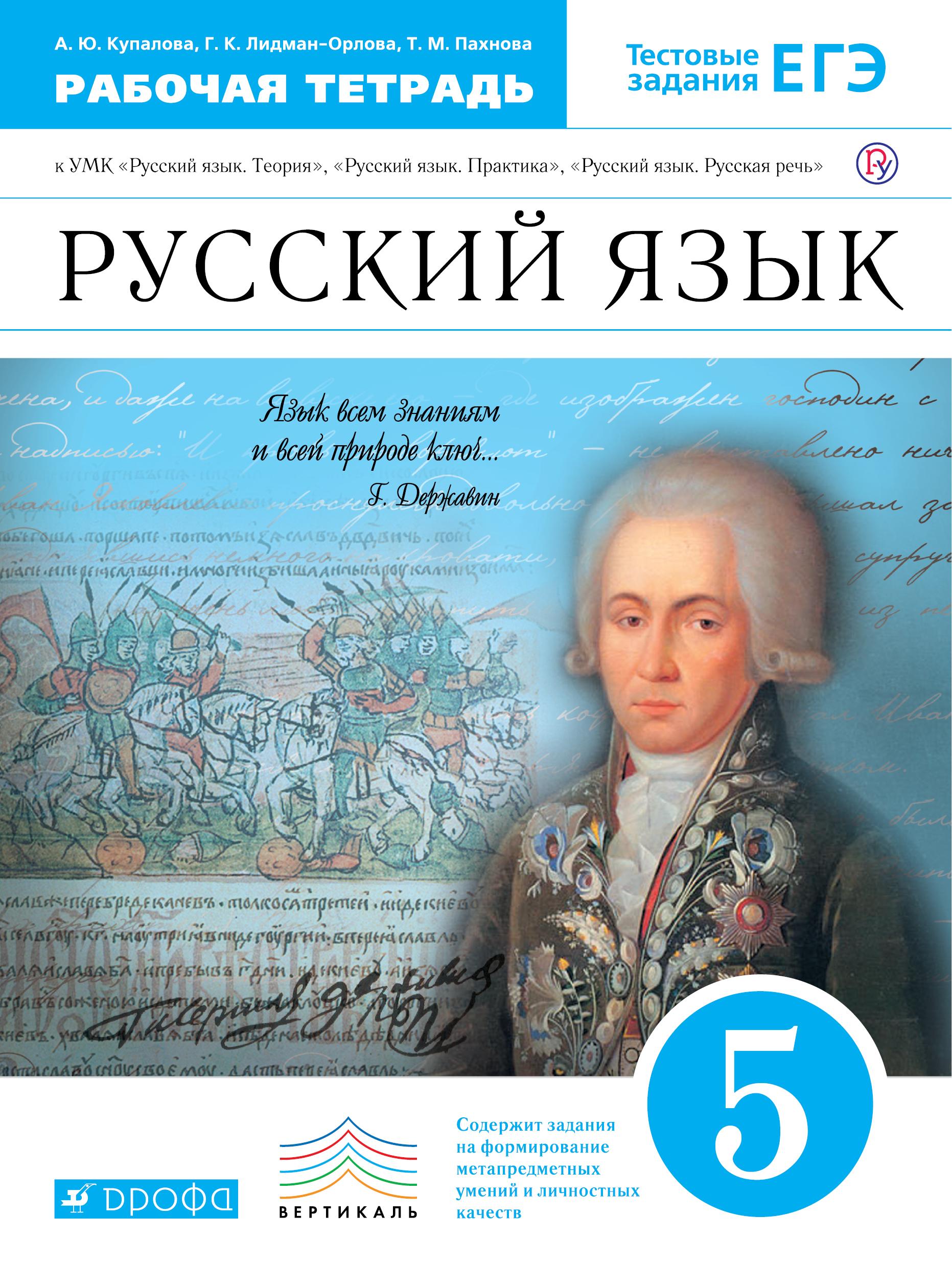 Решебник по русскому языку 6 класс купалова 9 фотография