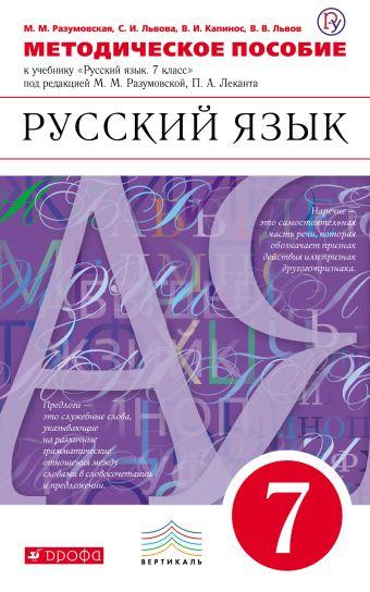 Русский язык разумовская и леканта 5 класс онлаин