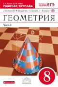Линия УМК И. Ф. Шарыгина. Геометрия (7-9)