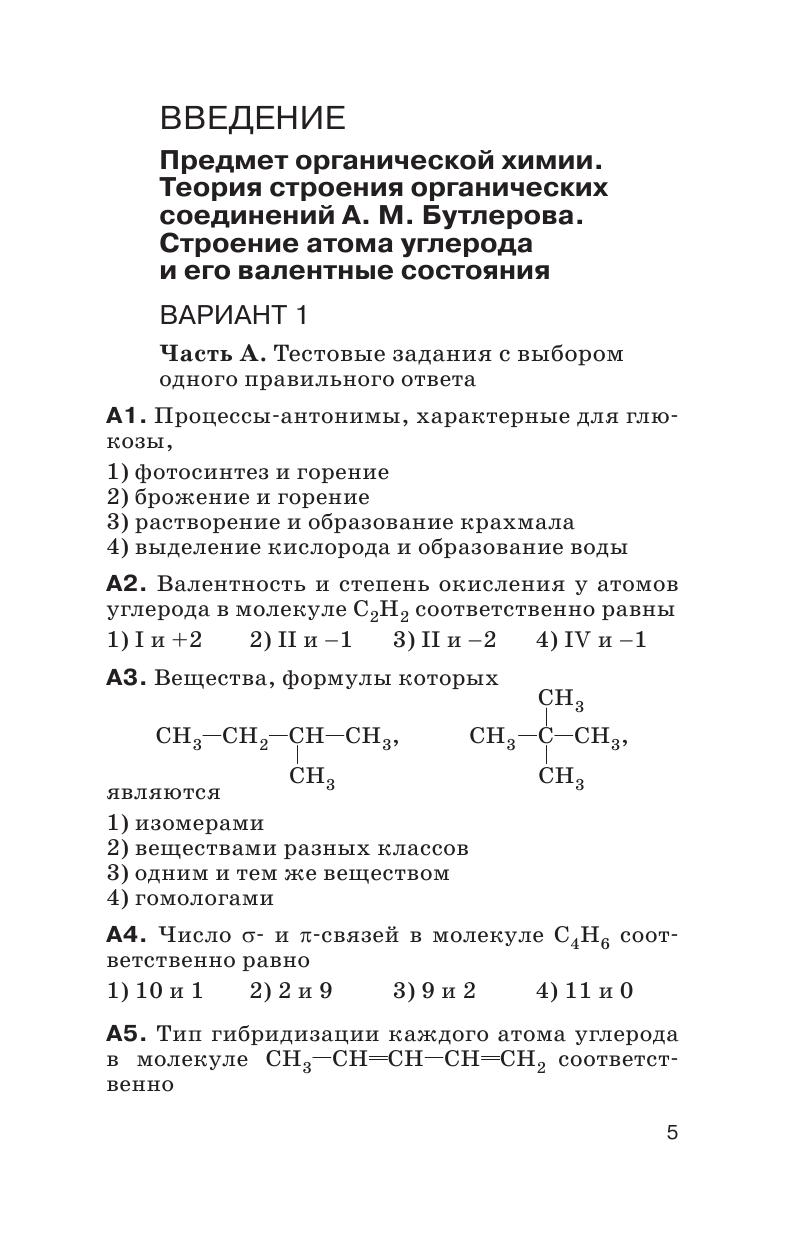 гдз контрольные работы по химии 10 класс