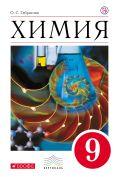 Линия УМК О. С. Габриеляна. Химия (8-9)