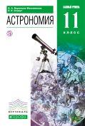Линия УМК Б. А. Воронцова-Вельяминова. Астрономия (11)