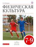 Линия УМК Г. И. Погадаева. Физическая культура (5-9)