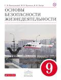 Линия УМК В. Н. Латчука. ОБЖ (5-9)