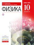 Линия УМК Н. С. Пурышевой. Физика (10-11)