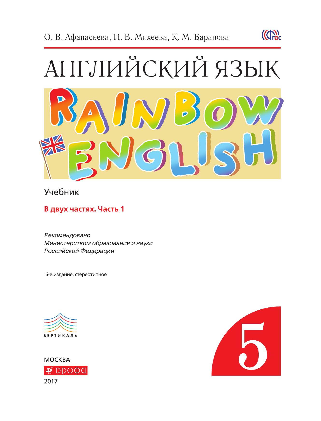 гдз по англ яз 5 класс афанасьева михеева учебник 2 часть