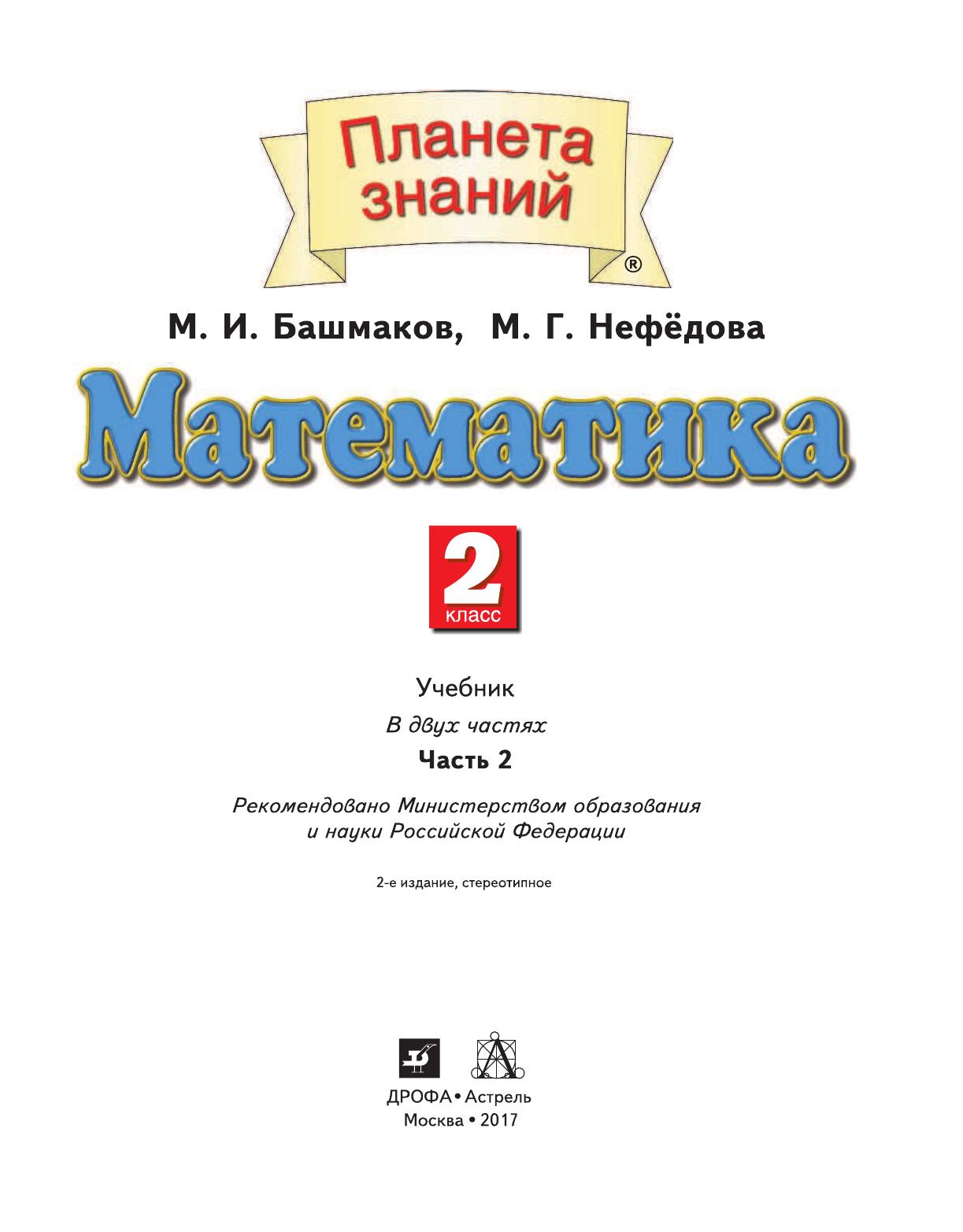 Гдз По Математике Башмаков 4 Класс Стр 29упр 5