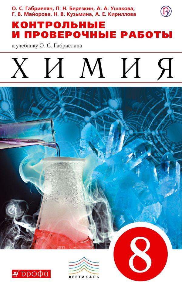 Габриеляна химии к 8 учебнику класс решебник