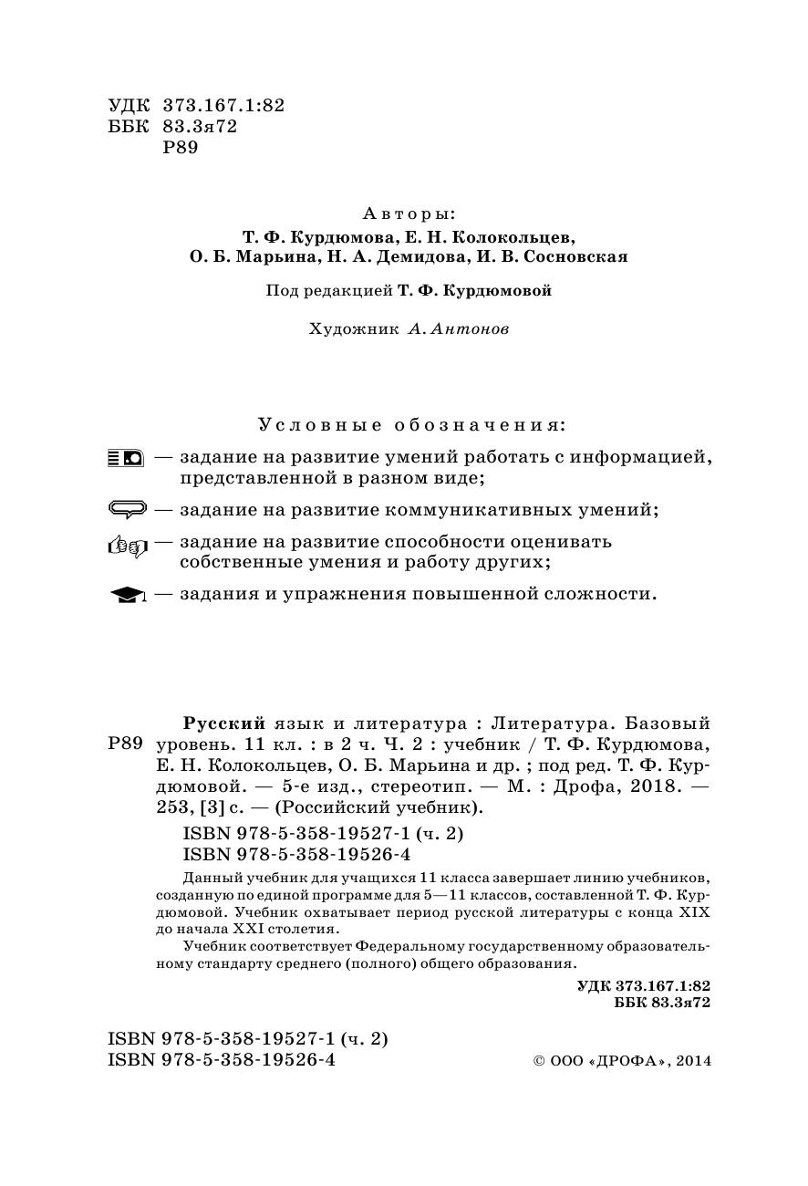 Русский язык и Литература. Литература.11кл Учебник. Базовый уровень. Ч.2 ВЕРТИКАЛЬ - страница 1