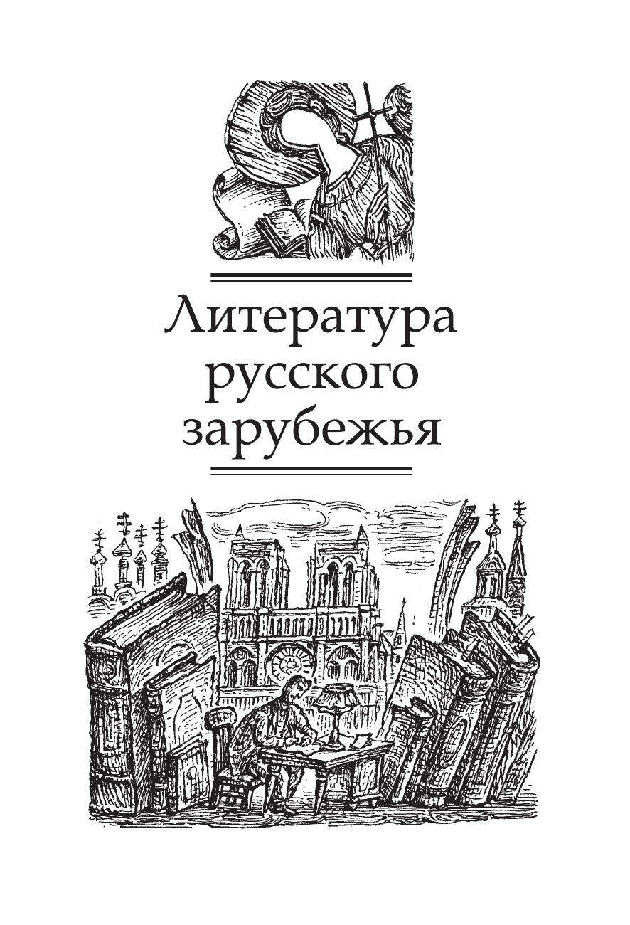 Русский язык и Литература. Литература.11кл Учебник. Базовый уровень. Ч.2 ВЕРТИКАЛЬ - страница 2
