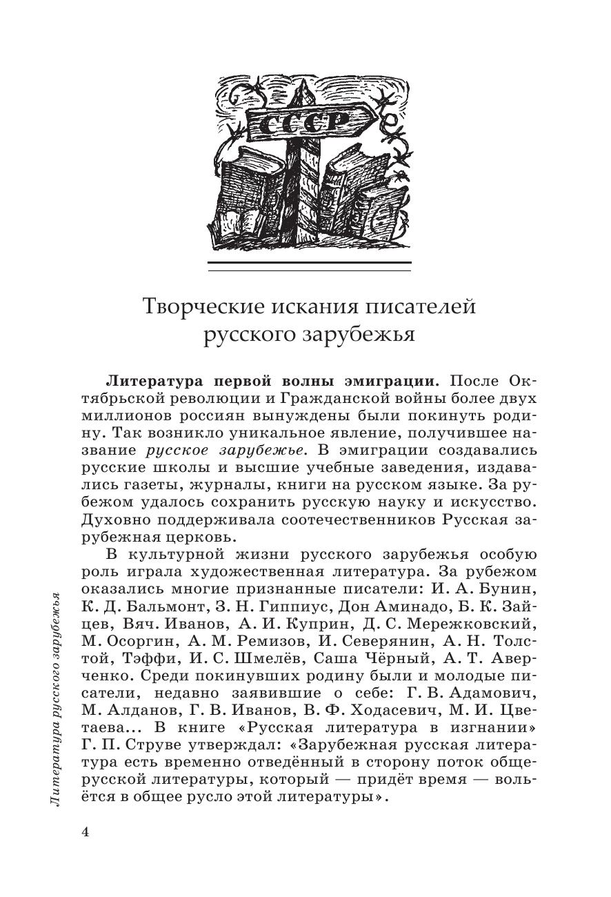 Русский язык и Литература. Литература.11кл Учебник. Базовый уровень. Ч.2 ВЕРТИКАЛЬ - страница 3