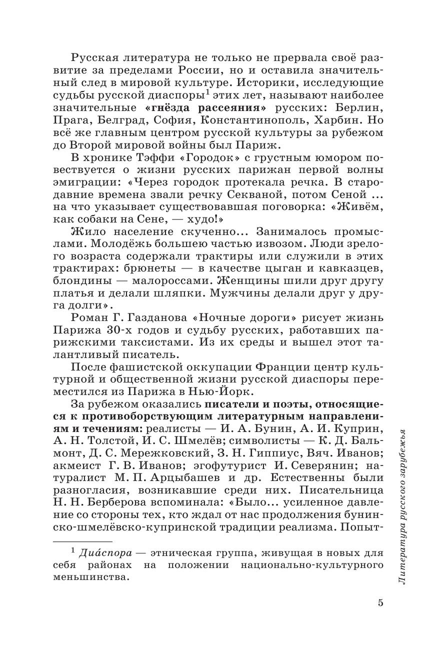 Русский язык и Литература. Литература.11кл Учебник. Базовый уровень. Ч.2 ВЕРТИКАЛЬ - страница 4