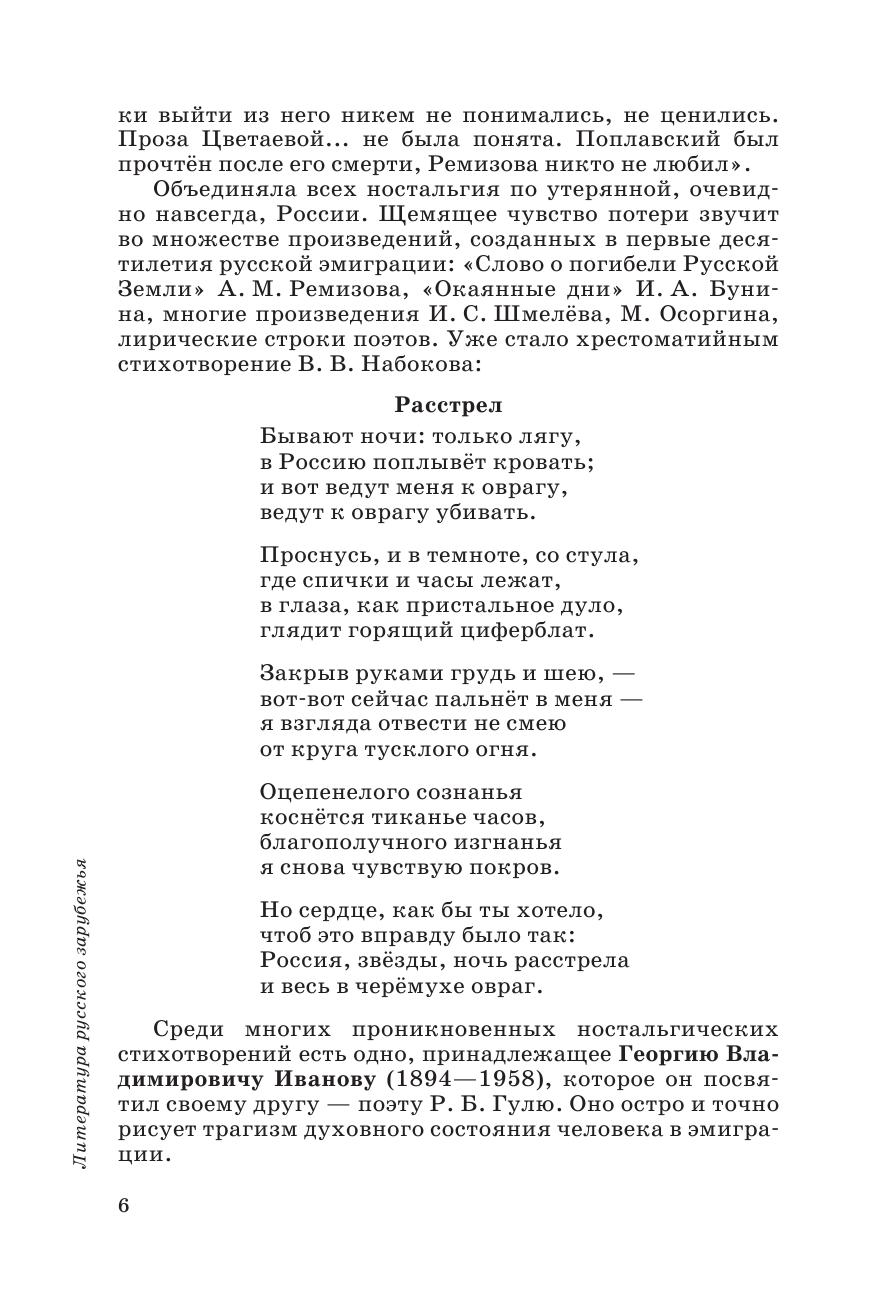 Русский язык и Литература. Литература.11кл Учебник. Базовый уровень. Ч.2 ВЕРТИКАЛЬ - страница 5