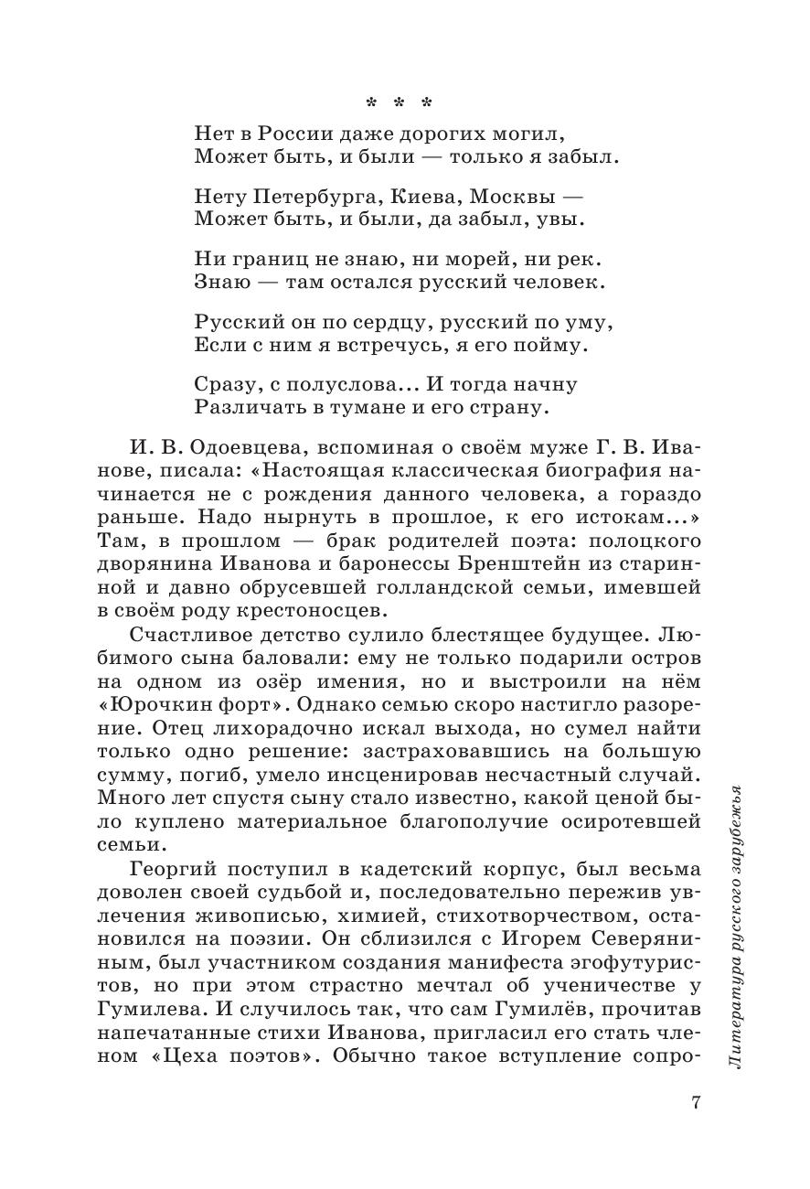 Русский язык и Литература. Литература.11кл Учебник. Базовый уровень. Ч.2 ВЕРТИКАЛЬ - страница 6