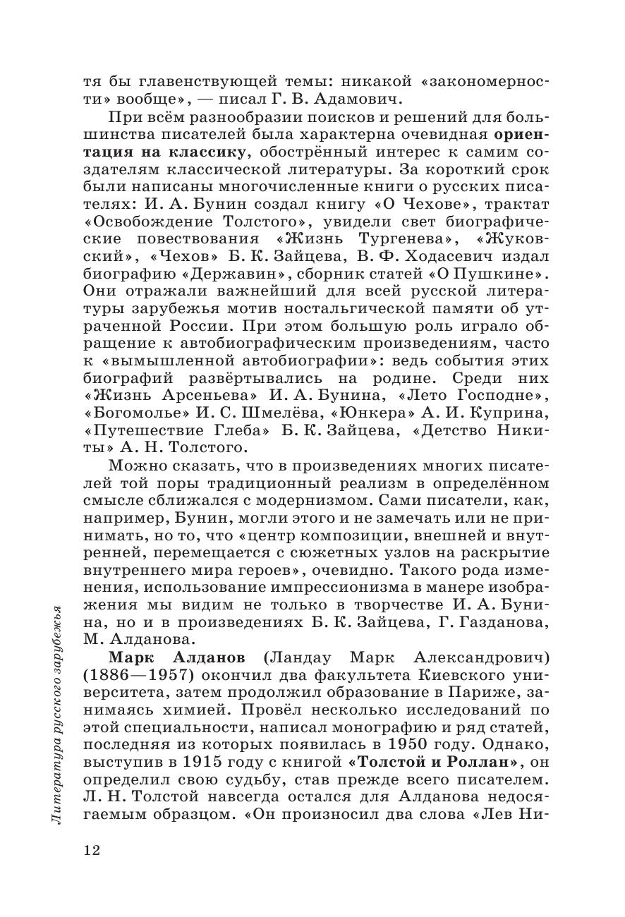 Русский язык и Литература. Литература.11кл Учебник. Базовый уровень. Ч.2 ВЕРТИКАЛЬ - страница 8