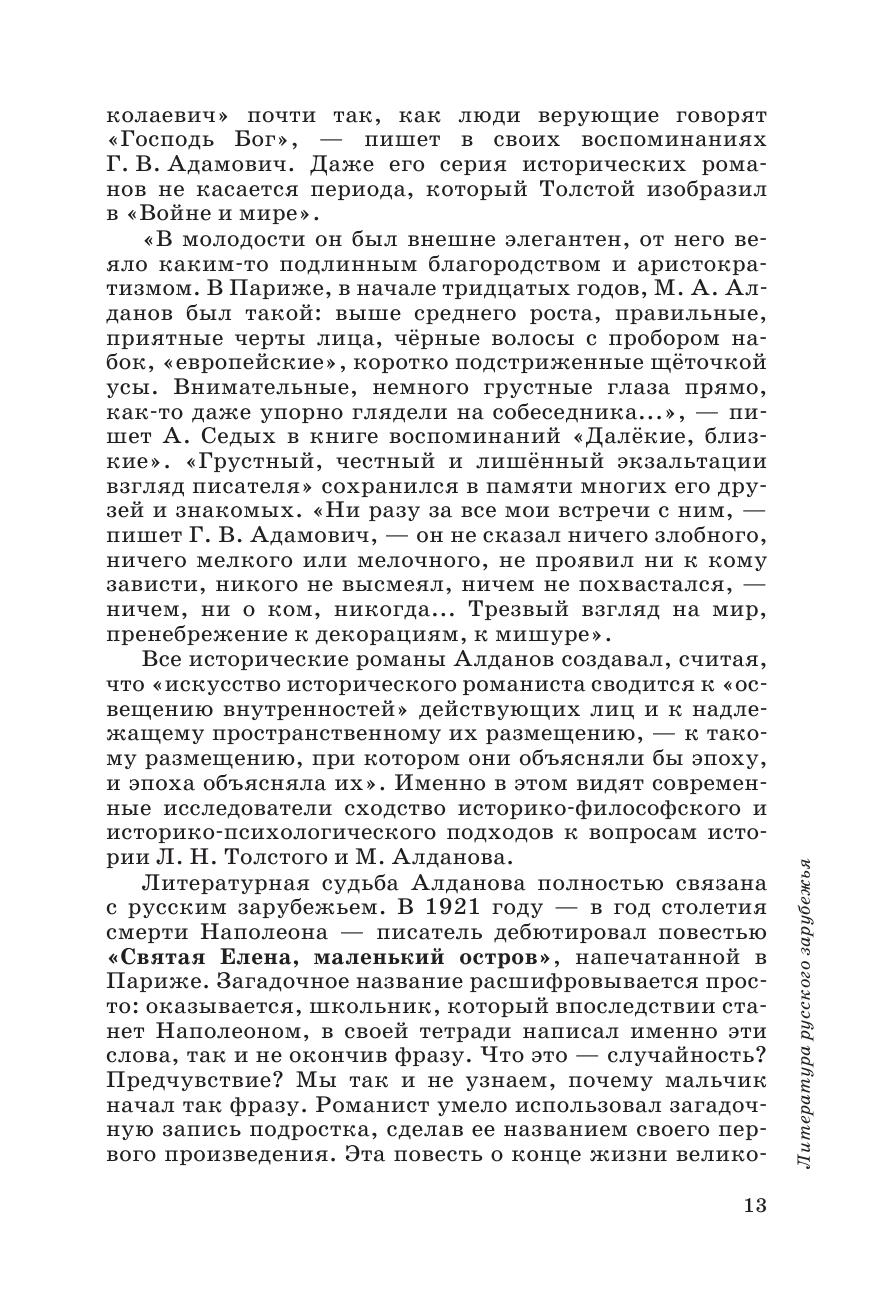 Русский язык и Литература. Литература.11кл Учебник. Базовый уровень. Ч.2 ВЕРТИКАЛЬ - страница 9